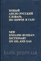 Коваленко, Е. Г. Новый англо-русский словарь по нефти и газу В 2 томах