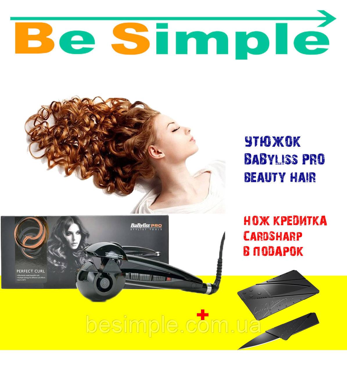 Профессиональный утюжок BaByliss PRO beauty hair