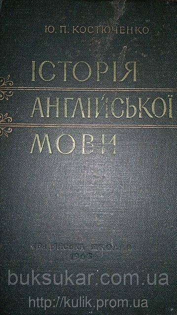 Костюченко Ю.П. Історія англійської мови.
