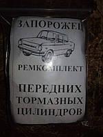 Ремкомплект передних тормозных цилиндров на ЗАЗ-968/968М Запорожец