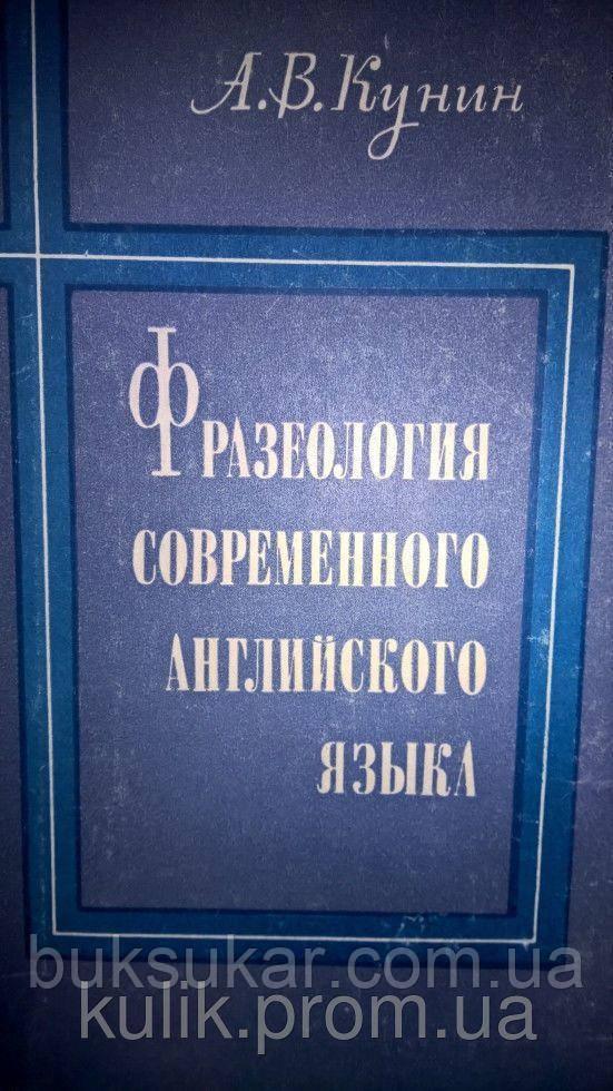 Кунин А. В. Фразеология современного английского языка. Опыт систематизированного описания.