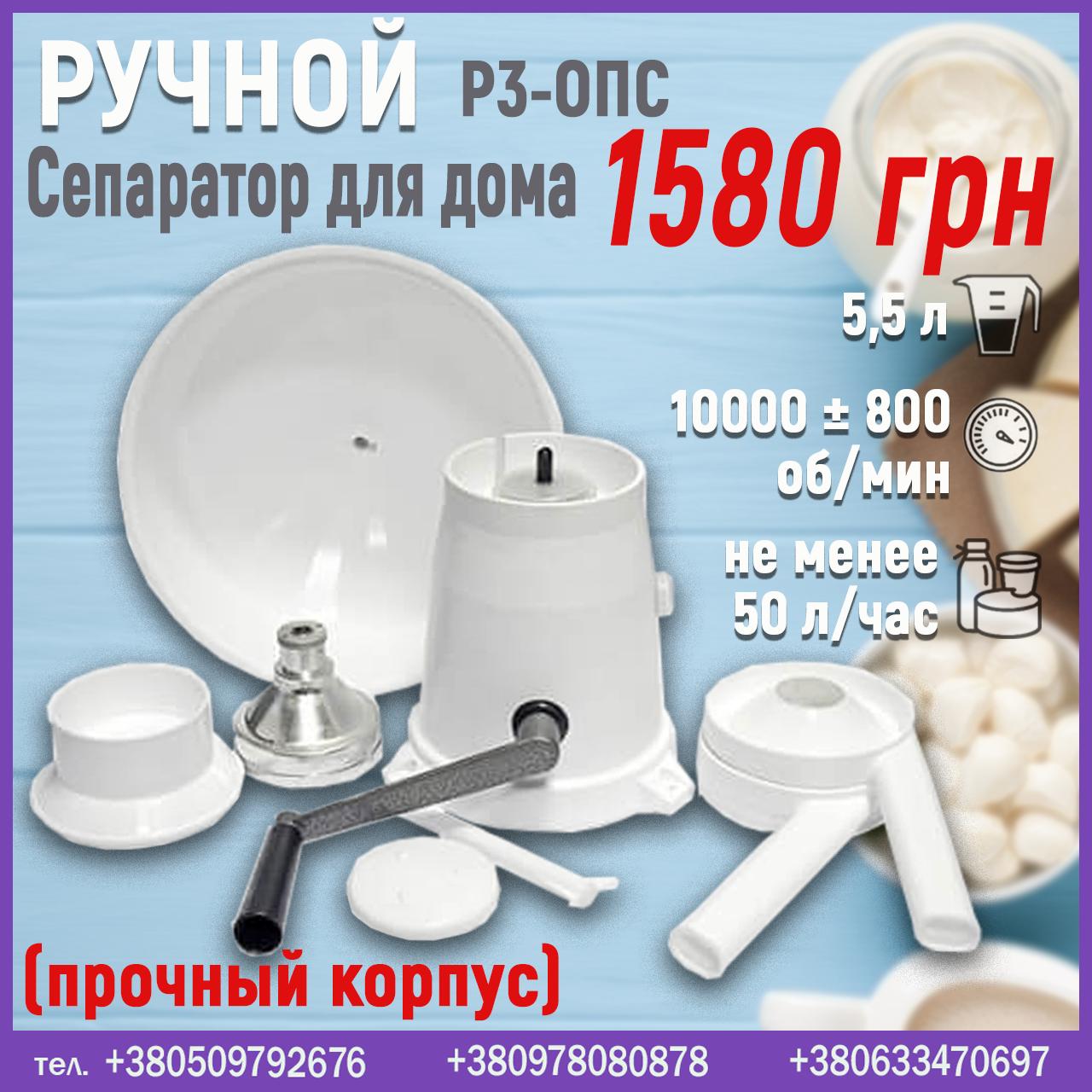 Сепаратор для будинку ручної Р3-ОПВ
