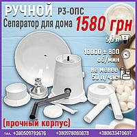 Сепаратор для будинку ручної Р3-ОПВ, фото 1