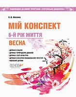 Мій конспект. 6-й рік життя. Весна відповідно до програми «Українське дошкілля»
