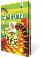 Біологія. 11 кл. Рівень стандарту, академічний рівень. Автори: Балан П.Г., Вервес Ю.Г.