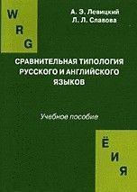 Левицький А. Е., Славова Л. Л. Порівняльна типологія англійської і російської мов.