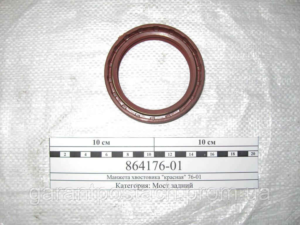 Манжета хвостовика КамАЗ (70х92х16) (правая, красная) (Россия) 864176