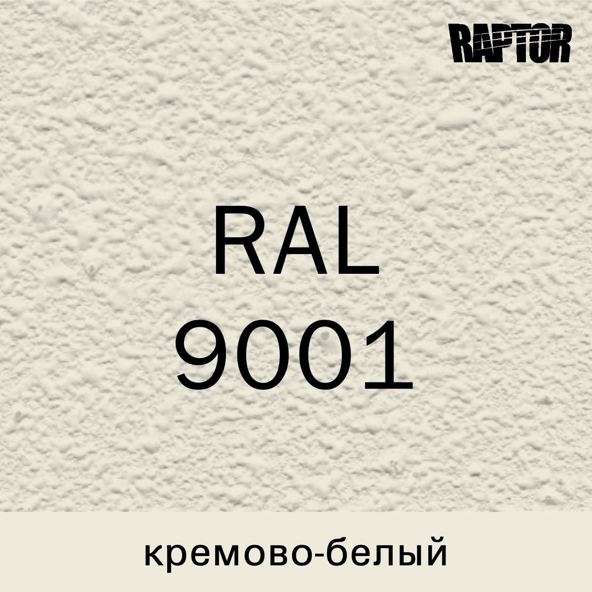 Пигмент для колеровки покрытия RAPTOR™ Кремово-белый (RAL 9001)