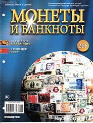 Журнальна серія Монети і банкноти ДеАгостини №268 50 denarów (Македонія) 3 копійки (СРСР)