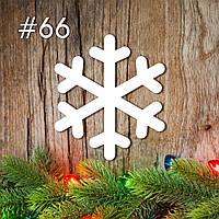 Снежинка из пенопласта №66 d10см*2см