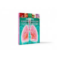 «Дитяча енциклопедія тіла людини» Клер Гиберт