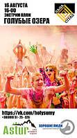 Божевільний, яскравий, незабутній фестиваль фарб Холі пройшов у Сумах.