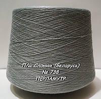 Слонимская пряжа для вязания в бобинах - полушерсть № 738 - ПЕРЛАМУТР -