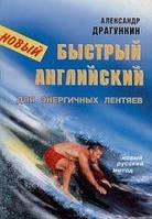 Новый Быстрый английский для энергичных лентяев Александр Драгункин