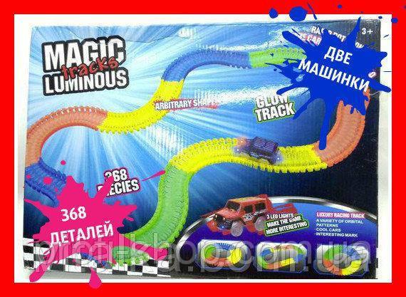Magic tracks светящаяся дорога. Гоночная трасса Magic Track 360 деталей. Траса меджик трек