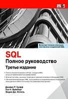SQL: повне керівництво. 3-е видання. Джеймс Р. Грофф. Підлогу Н. Вайнберг. Ендрю Дж. Оппеля