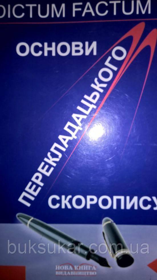 Основи перекладацького  скоропису.