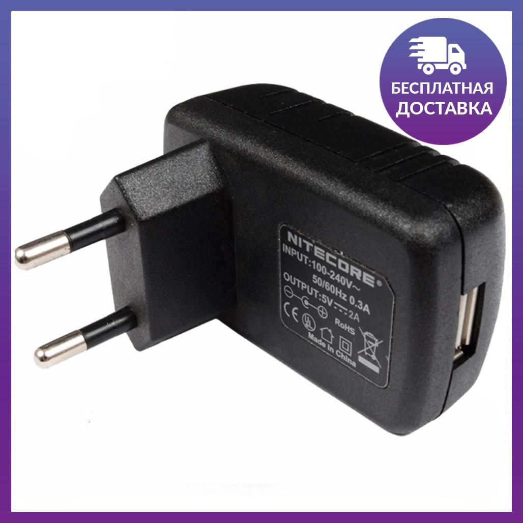 Адаптер 220V -> USB для зарядки фонарей Nitecore (2A) 6-1023