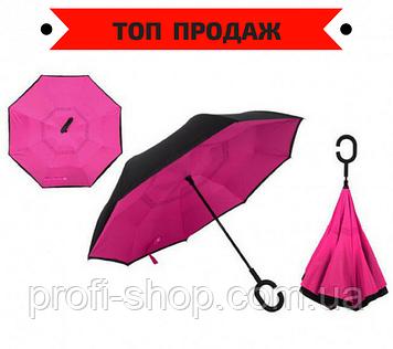Зонт наоборот, зонт обратного сложения, ветрозащитный зонт, антизонт
