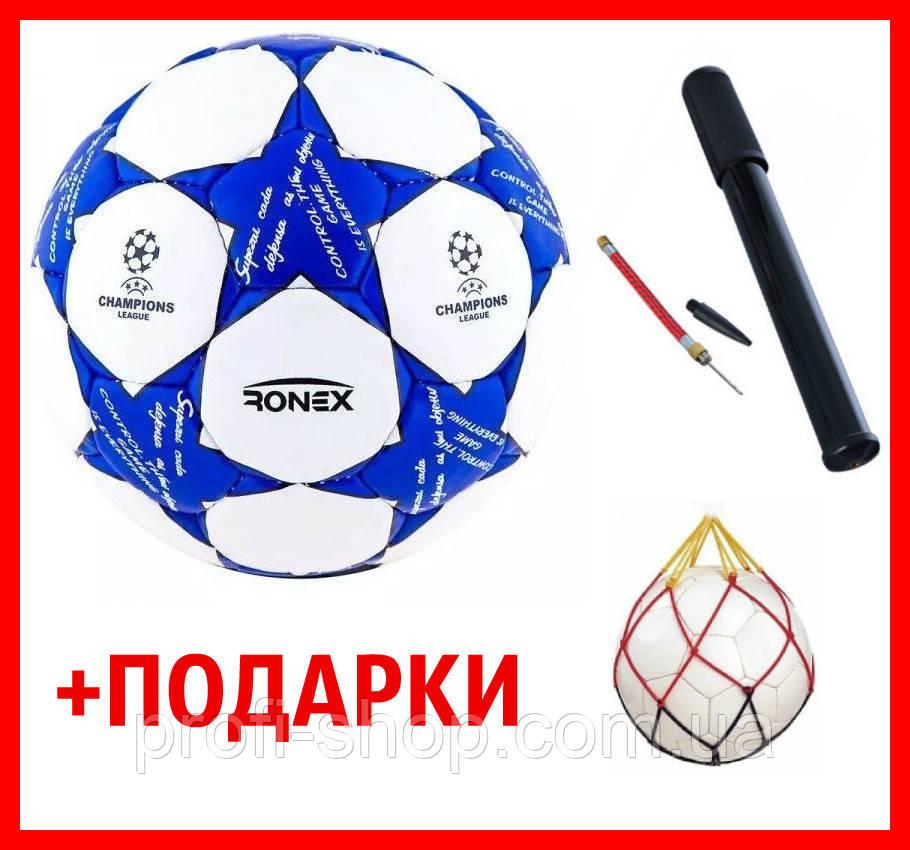 Мяч футбольный Лига Чемпионов УЕФА. CHAMPIONS LEAGUE с насосом