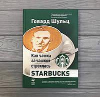 Говард Шульц STARBUCKS. Как чашка за чашкой строилась