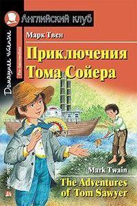 Приключения Тома Сойера.