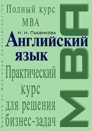 Пусенкова Н. Н. Англійська мова. Практичний курс для вирішення бізнес-завдань