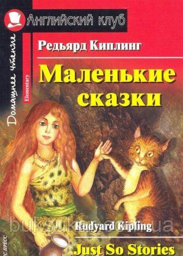 Редьярд Киплинг - Маленькие сказки - Rudyard Kipling - Just So Stories - Elementary - Английский клуб