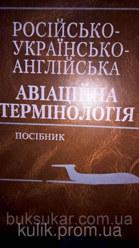 РОСІЙСЬКО- УКРАЇНСЬКО- АНГЛІЙСЬКА АВІАЦІЙНА ТЕРМІНОЛОГІЯ