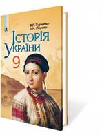 Історія України 9 кл. Автори: Турченко Ф. Г.