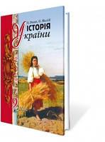 Історія України 9 кл. Автори: Реєнт О. П., Малій О. В.