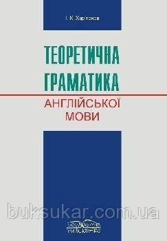 Теоретична граматика англійської мови. Посібник.