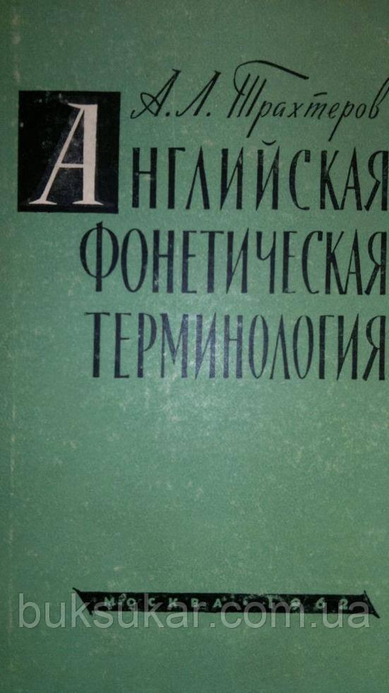 Трахтеров А. Л. Английская фонетическая терминология.