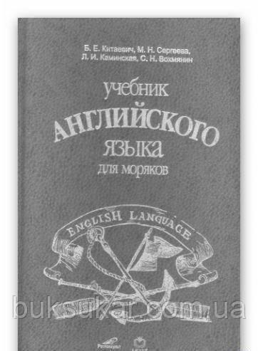 Учебник английского языка для моряков.