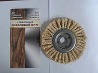Круг полировочный сизалевый 125 х 12 х 22 для старения дерева и полировки
