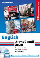 Цветкова Т. Английский язык: самоучитель для тех, кто хочет наконец его выучить +CD