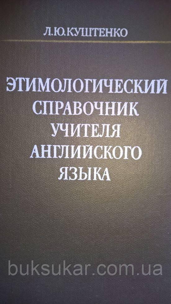 Этимологический справочник учителя английского языка