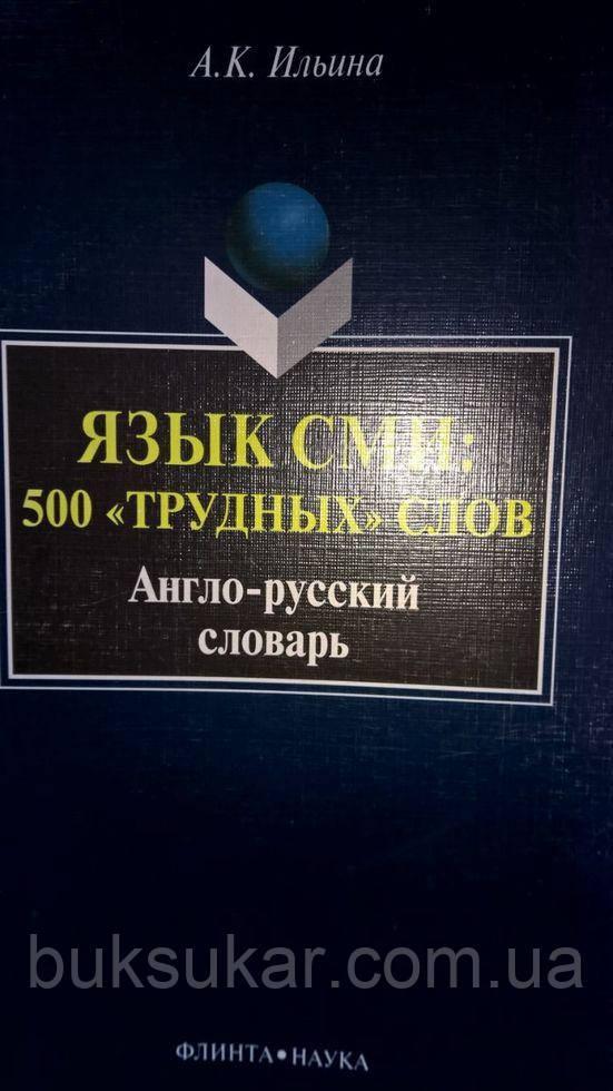 Мова ЗМІ 500 важких слів. Англо-російський словник