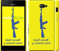 """Чехол на Sony Xperia M2 D2305 АК-47 """"1017c-60"""""""