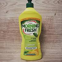 Моющее средство для посуды Morning Fresh (lemon) 900 мл