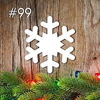 Снежинка из пенопласта №99 d10см*2см