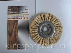 Круг полировочный сизалевый 150 х 12 х 22 для старения дерева и полировки