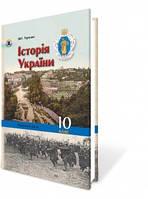 Історія України, 10 кл., профільний рівень. Автори: Турченко Ф.Г.