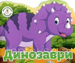 Книга Криста бук Багаторазовi налiпки Динозаври (66757)