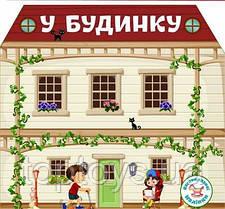 Книга Кристал бук Багаторазовi налiпки У будинку (66733)