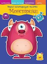 Книга Кристал бук Перші багаторазові наліпки Монстрики (F00017771)