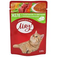 """Консервированный корм для котов """"Мяу!""""  желе с телятиной и овощами 100 грамм"""