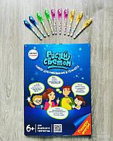 """Набор для рисования в темноте """"Рисуй светом"""" A4 YG3502 + две ручки"""