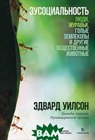 Уилсон Э. Эусоциальность. Люди, муравьи, голые землекопы и другие общественные животные