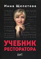 Инна Викторовна Щепетова Учебник ресторатора